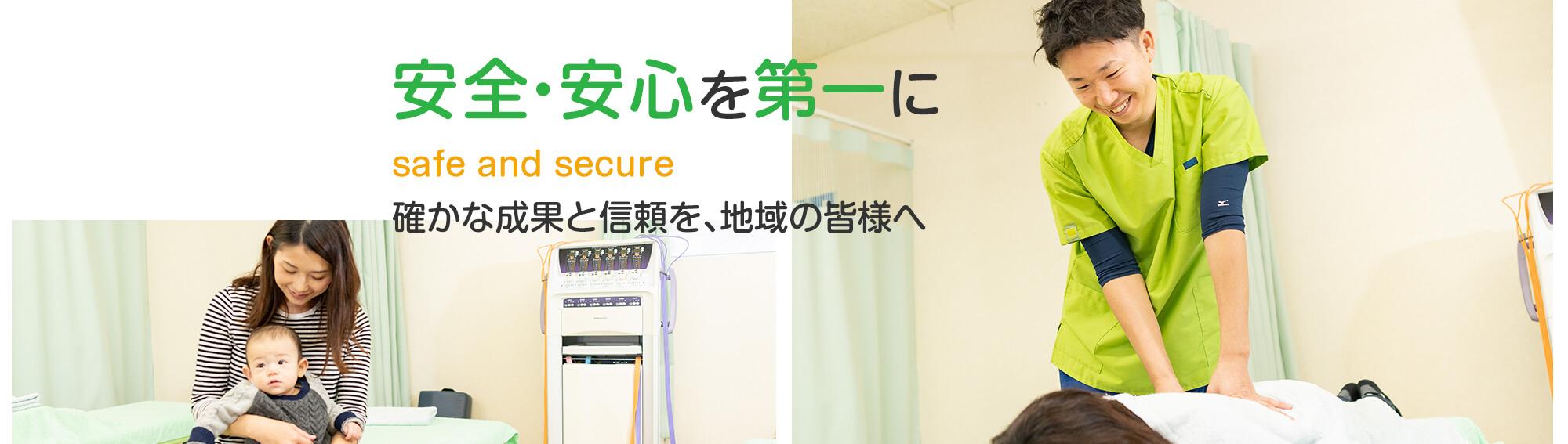 安全・安心を第一に safe and secure 確かな成果と信頼を、地域の皆様へ