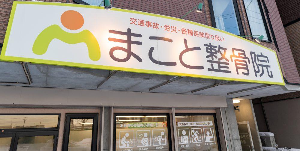 まこと整骨院|札幌市栄町