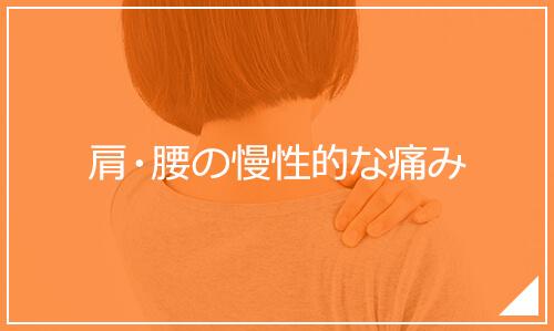 肩・腰の慢性的な痛み